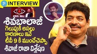 Sivaji Raja reveals Siva Balaji Success Secret at Big Boss Telugu