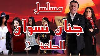 مسلسل جنان نسوان الحلقة 2 الثانية    Jnan Nesswan HD