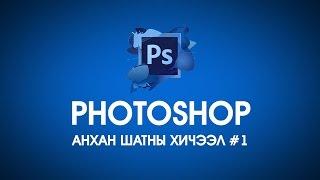 Photoshop анхан шатны хичээл #1