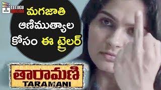 Taramani Telugu Movie Trailer | Anjali | Andrea Jeremiah | 2017 Telugu Movie Trailers |Telugu Cinema