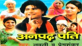 Anpadh Piya |  अनपढ़ पिया | Comedy Kissa