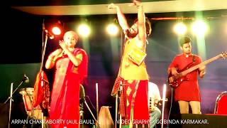প্রেম রসিকা হবো কেমনে - ARPAN CHAKRABORTY (AUL BAUL)