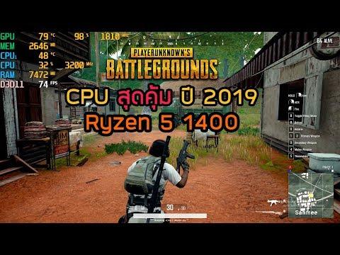 Xxx Mp4 จัดสเปคคอมงบ 18 000 Ryzen 5 1400 GTX1060 3GB PUBG ปรับทุกค่า ลื่นๆ CPU น่าเล่นปี 2019 3gp Sex