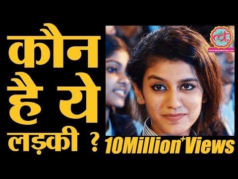 Priya Prakash Varrier के Viral Video से इंटरनेट पिघल गया है  Manikya Malaraya Poovi   Oru Adaar Love