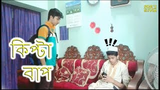 Bangla Funny Video | কিপ্টা বাপ | New Funny Video 2017