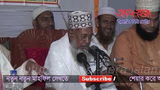 New Bangla Waz Mahafil 2016 By Harun Ur Rashid Banshkali, Chittagong
