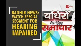 Badhir News: Special show for hearing impaired, December 19th, 2018