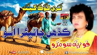 Kadhen Jaiyarra Aaso - Fozia Soomro - Hits Sindhi Song - Full HD