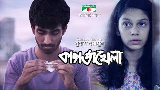 কাগজ খেলা | Paperfrogs | Short Film | Nuhash Humayun | SHAJBATI | Channel i TV
