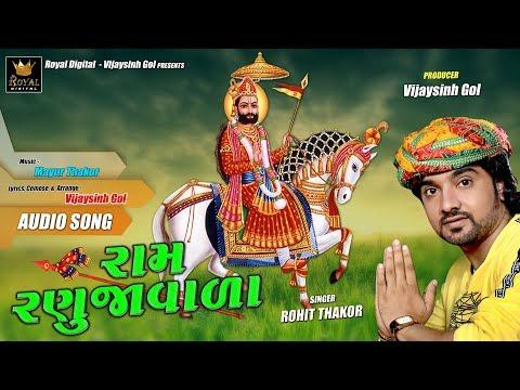 Xxx Mp4 Ram Ranujavala HD Audio Song Rohit Thakor Ramdevpir Bhajan 3gp Sex