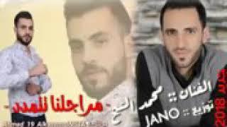 اجمل اغنية مراجلنا ماتمدد - مع فنان محمد الشيج