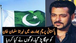 What Happen After Salman Khan Raise Pakistani Flag In India    Salman Khan New Film Bharat