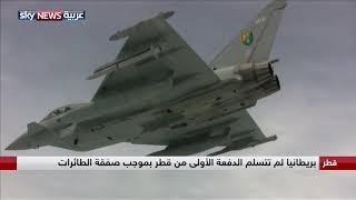 تكهنات باحتمال خسارة الدوحة صفقة لشراء 24 مقاتلة  من برطانيا