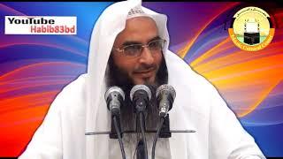 মুমিন ও গুনাগার লোকের পাপের অনুভুতি    Sheikh Motiur Rahman Madani   Bangla Waz New short Video