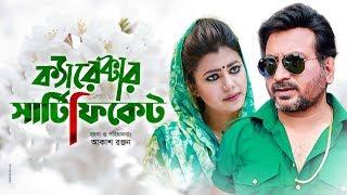 Character Certificate | ক্যারেক্টার সার্টিফিকেট | Bangla Natok 2018 | Ft Sazu Khadem & Tanjika
