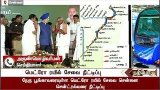 Live Report: TN CM Palanisamy participates in Chennai Metro Extension Event | #MetroRail