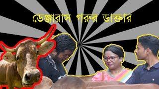 আজব গরুর ডাক্তার | Bangla New Funny Video | Korbanir Eid Special 2017 | Bangla New Video