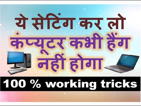 Xxx Mp4 कंप्यूटर हैंग नहीं होगा How Solve Hanging Problem In Windows Computer Stops Responding FIX Hindi 3gp Sex