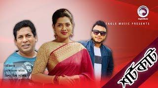 Bangla New Natok | Shortcut | Mosharraf Karim, Tisha, Mishu Sabbir
