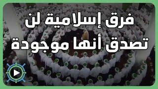 من هم الشيعة وما هي فرقهم