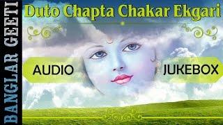 Bengali Folk Songs | Duto Chapta Chakar Ekgari | Madhab Sarkar | Choice International | JUKEBOX