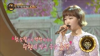 【TVPP】 Lee Suhyeon(AKMU) - 'Only One', 이수현(악동뮤지션) - '온리원' @Duet song festival