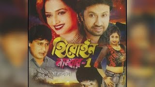 Bengali Jatra Pala 2016 | Heroine No 1 | Vol-2 | Swati Pal | Kumar Navab | Kiran