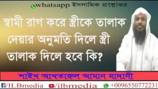 Sami Rag Kore Stri K Talak Deyar Onumoti Dile Stri Talak Dile Hobe Ki? | Bangla waz |waz