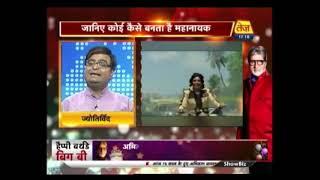 Mahanayak: Amitabh Bachchan Birthday Special