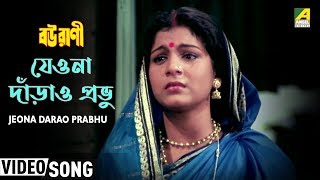 Jeona Darao Prabhu | Bourani | Bengali Movie Video Song | Ranjit Mullick | Lata Mangeshkar