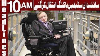 Famous Scientist Stephen Hawking Dies at 76 - Headlines 10 AM - 14 March 2018 - Express News