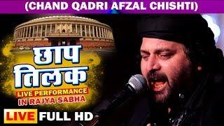 """Chaap Tilak"" By-Chand Qadri (Full Live Program in Rajya Sabha)"