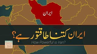 How Powerful is Iran? Most Powerful Nations on Earth #13 In Urdu | Jano.Pk