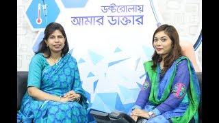 Adolescence - Good Parenting in Bangla