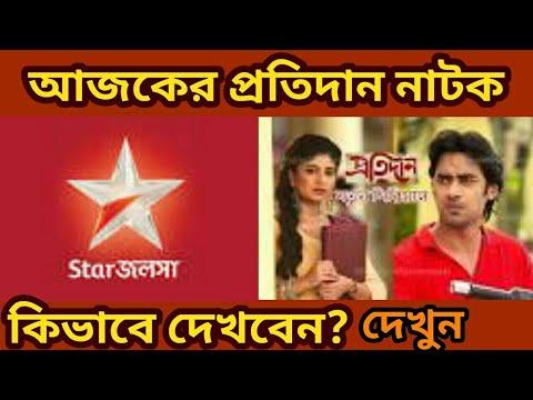 Today Pratidaan (প্রতিদান )Full Natok Star Jalsha Tv Serial Natok