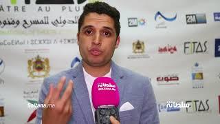 مشاركة قوية في مهرجان أكادير الدولي للمسرح بحضور الفنانة نعيمة لمشرقي