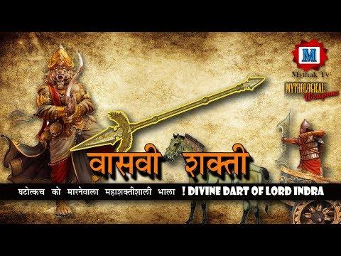 Xxx Mp4 Vasavi Shakti Divine Dart Of Lord Indra वासवी शक्ती घटोत्कच मारणे वाला अजेय भाला Karna Weapon 3gp Sex