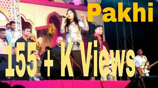 Pakhi Performing Stage  l Part-1