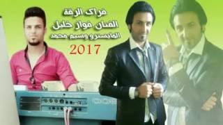حصريا الفنان فواز خليل فراك الرقة 2017