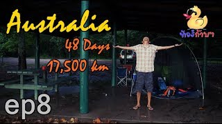 [EP8] ทัวร์ก๊าบๆ Australia 48 days 17,500 km รอบทวีป