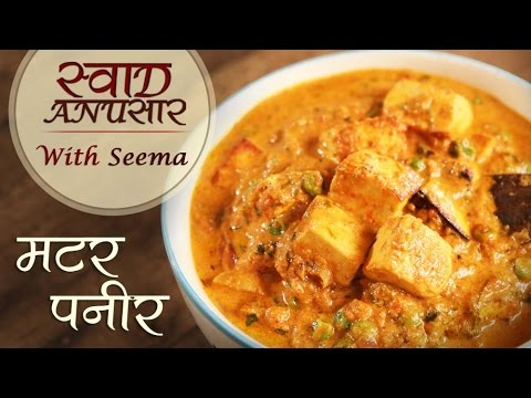 Matar Paneer In Hindi -  मटर पनीर | Maincourse  Recipe | Swaad Anusaar With Seema