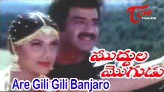 Muddula Mogudu Movie Songs | Are Gili Gili Banjaro Video Song | BalaKrishna, Ravali
