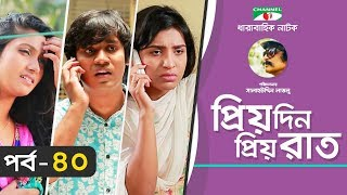 Priyo Din Priyo Raat | Ep 40 | Drama Serial | Niloy | Mitil | Sumi | Salauddin Lavlu | Channel i TV