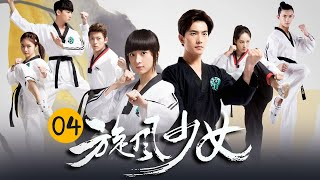 旋风少女 第4集  Whirlwind Girl EP4 【超清1080P无删减版】