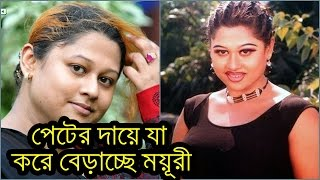 ময়ূরী পেটের দায়ে যা করে বেড়াচ্ছে এখন | Actress Moyuri Life Condition