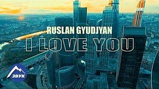 Руслан Гюрджян - I Love you
