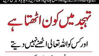 تہجد میں کون اٹھتا ہے اور کس کو اللہ تعالی اٹھنے   نہیں دیتے حضرت پیر ذوالفقار احمد نقشبندی صاحب