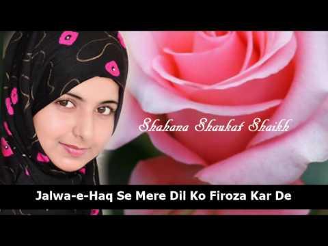 Xxx Mp4 Rab E Konain Mere Dil Ki Duaein Sunle Naat Sharif By Shahana Shaukat Shaikh 3gp Sex