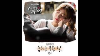 eng rom sub breathing all day by bumkey suspicious partner ost part 6