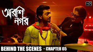 Chapter 5 | Behind The Scenes | Aparna Sen | Dev | Rittika | 2015